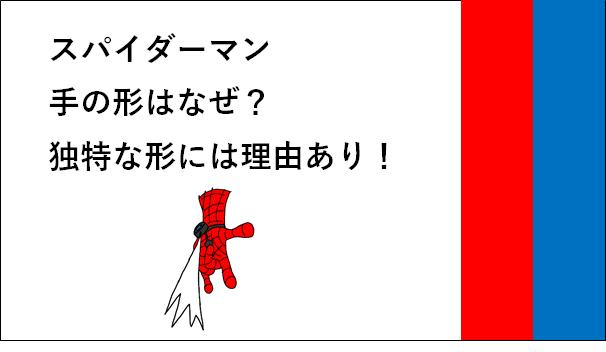 スパイダーマン手の形