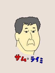 サム・ライミ監督のイラスト