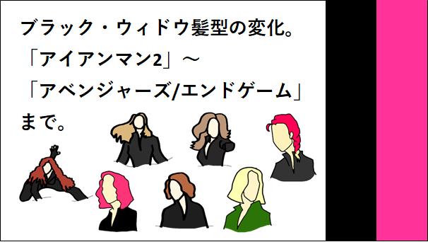 ブラック・ウィドウ「髪型」