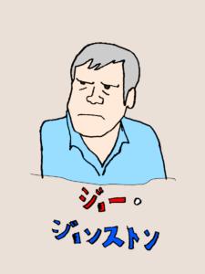 ジョージョンストン監督のイラスト