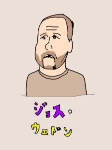 ジョスウェドン監督のイラスト
