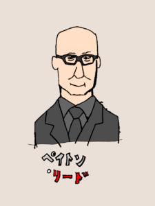 ペイトンリード監督のイラスト