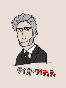 タイカワイティティ監督のイラスト