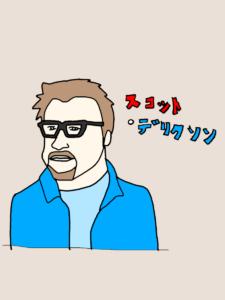 スコットエリクソン監督のイラスト