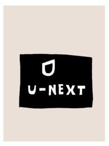 U-NEXTのロゴのイラスト