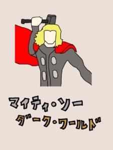 マイティ・ソー/ダーク・ワールド