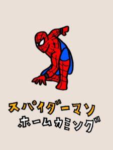 スパイダーマン/ホーム・カミング