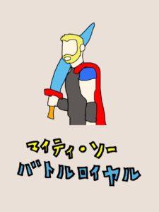 ソー/バトルロイヤル