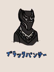 ブラック・パンサー