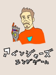 アベンジャーズ/エンドゲーム