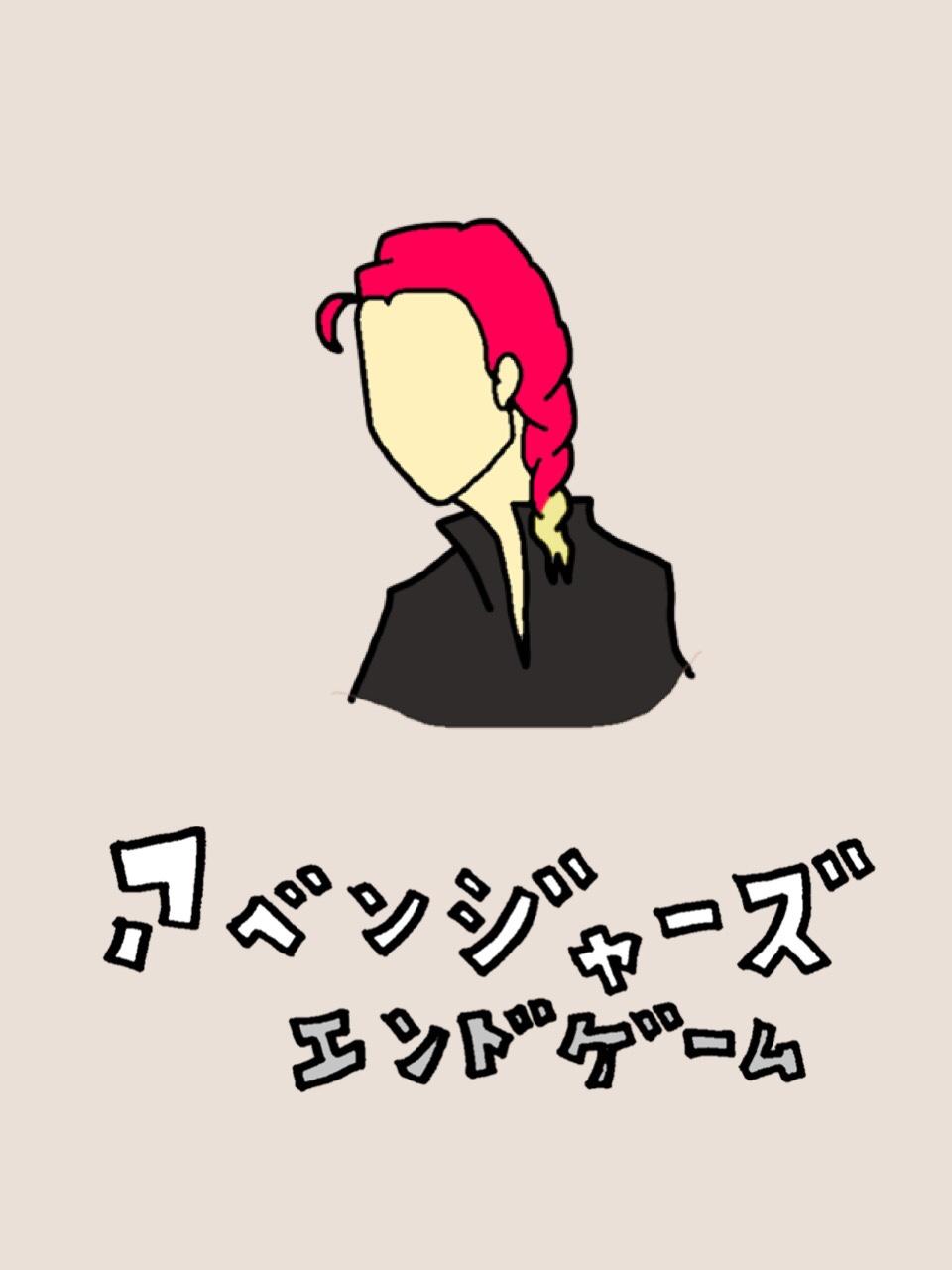 ブラック・ウィドウ「アベンジャーズ/エンドゲーム」