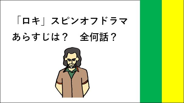 ロキスピンオフドラマあらすじ全何話