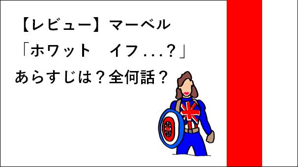 キャプテン・カーター